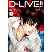 D-LIVE!!<1>(コミック文庫(青年)) [文庫]