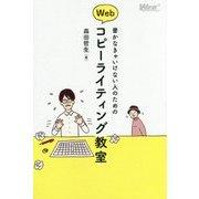 書かなきゃいけない人のためのWebコピーライティング教室 [単行本]