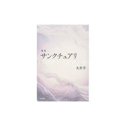 サンクチュアリ-歌集(新かりん百番 86) [単行本]