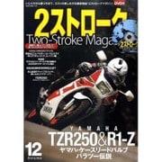 2ストロークマガジン Volume.12-いじり方から乗り方まで、2ストの楽しみ方を徹底検証(NEKO MOOK 2464) [ムックその他]