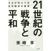21世紀の戦争と平和―きみが知るべき日米関係の真実 [単行本]