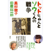トットちゃんとソウくんの戦争 [単行本]