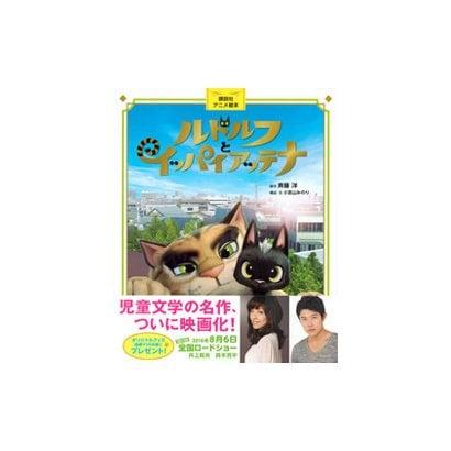 ルドルフとイッパイアッテナ(講談社アニメ絵本) [絵本]
