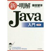 新・明解Java入門 [単行本]