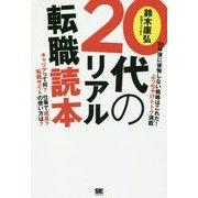 20代のリアル転職読本 [単行本]