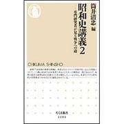 昭和史講義〈2〉専門研究者が見る戦争への道(ちくま新書) [新書]
