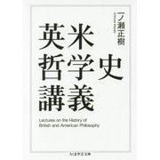 英米哲学史講義(ちくま学芸文庫) [文庫]