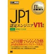 JP1認定エンジニア V11対応(IT Service Management教科書) [単行本]
