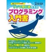 クジラ飛行机先生のプログラミング入門書-ゲーム、ウェブ、実用アプリの作り方がわかる!(日経BPパソコンベストムック) [ムックその他]