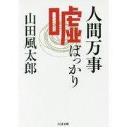 人間万事嘘ばっかり(ちくま文庫) [文庫]