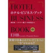 ホテル・ビジネス・ブック―EHB(Essentials of Hospitality Business) 第2版 [単行本]