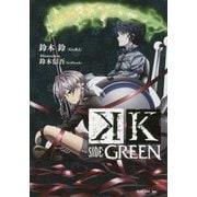 K SIDE:GREEN(講談社BOX) [単行本]
