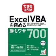 できる逆引き Excel VBAを極める勝ちワザ700 2016/2013/2010/2007対応 [ムックその他]