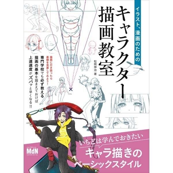 イラスト、漫画のためのキャラクター描画教室 [単行本]