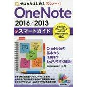 ゼロからはじめる OneNote 2016/2013 スマートガイド [単行本]