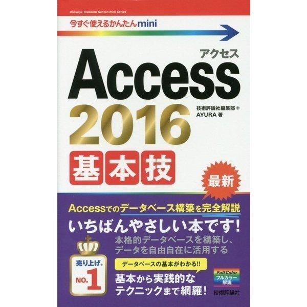 今すぐ使えるかんたんmini Access 基本技 [2016/2013/2010対応版] [単行本]