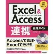 Excel & Access連携 実践ガイド ~仕事の現場で即使える [単行本]