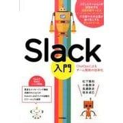 Slack入門 [ChatOpsによるチーム開発の効率化] [単行本]