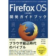 """Firefox OS""""決定版""""開発ガイドブック [単行本]"""