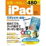 世界一やさしい iPad [ムックその他]
