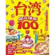 最高体験100 台湾 (JTBのムック) [ムックその他]