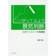 やってみよう景気判断―指標でよみとく日本経済 [単行本]