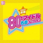 R50'S SURE THINGS!! 本命 80年代アイドル名曲コレクション