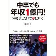 """中卒でも年収1億円!―""""やる気""""だけで夢は叶う [単行本]"""