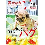 愛犬の友 2016年 07月号 [雑誌]
