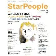 Star People 59 [ムックその他]