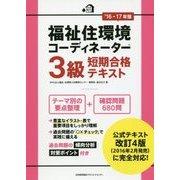 福祉住環境コーディネーター3級短期合格テキスト〈'16-17年版〉 [単行本]