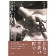 京の遺伝子・職人〈2〉―暮らしに息づく手工芸 [単行本]