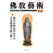 佛教藝術 346号 [単行本]