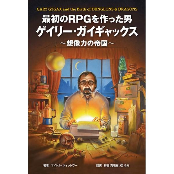 最初のRPGを作った男ゲイリー・ガイギャックス~想像力の帝国~ [単行本]