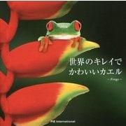 世界のキレイでかわいいカエル―Frogs [単行本]