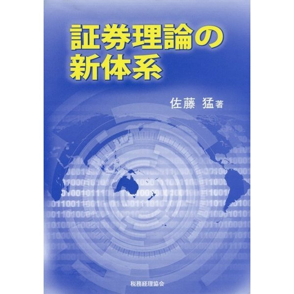 証券理論の新体系 [単行本]