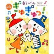 CD BOOK あそびうた ぎゅぎゅっ! [単行本]