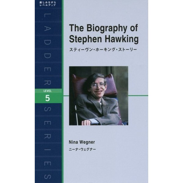 The Biography of Stephen Hawking―スティーヴン・ホーキング・ストーリー(ラダーシリーズ) [単行本]