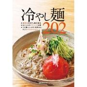 冷やし麺202: 旭屋出版ムック [ムックその他]