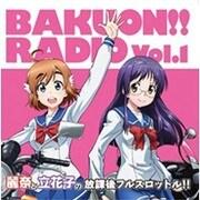 ラジオCD「ばくおん!!RADIO 麗奈と立花子の放課後フルスロットル」Vol.1 [CD]