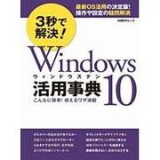 3秒で解決! Windows 10活用事典 (日経BPムック) [ムックその他]