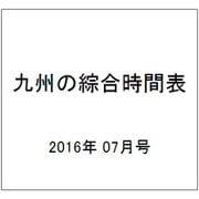 九州の綜合時間表 2016年 07月号 [雑誌]