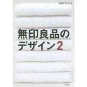 無印良品のデザイン〈2〉 [単行本]