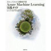 さわってわかる機械学習 Azure Machine Learning実践ガイド [単行本]