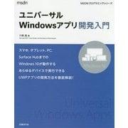 ユニバーサルWindowsアプリ開発入門(MSDNプログラミングシリーズ) [単行本]