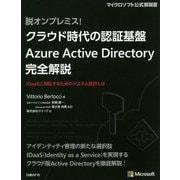 脱オンプレミス!クラウド時代の認証基盤Azure Active Directory完全解説―IDaaSに対応するためのシステム設計とは [単行本]
