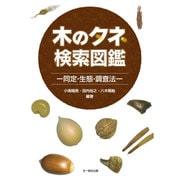 木のタネ検索図鑑―同定・生態・調査法 [単行本]