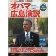 対訳 オバマ広島演説―生声CD&電子書籍版付き [単行本]
