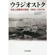 ウラジオストク―日本人居留民の歴史1860~1937年 [単行本]