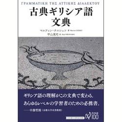 古典ギリシア語文典 [単行本]